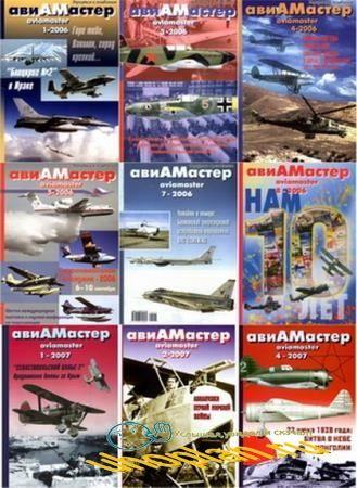 Приложение ТМ - АвиаМастер (1996-2007)
