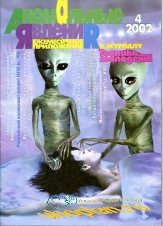 Приложение ТМ - Аномальные явления (2002-2003)