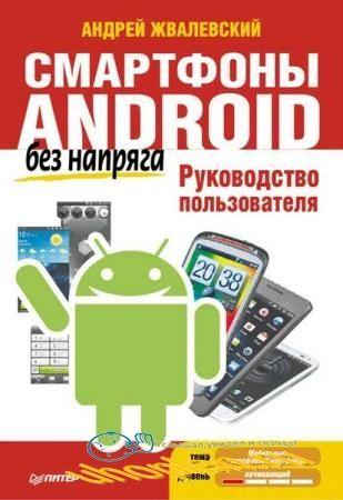 Жвалевский А.В. - Смартфоны Android без напряга. Руководство пользователя