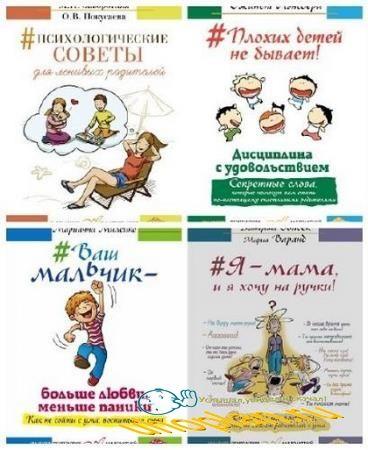 Академия психологии для родителей. 6 книг