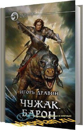 Дравин Игорь - Барон (Аудиокнига)
