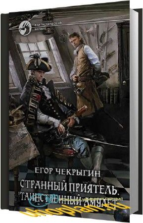 Чекрыгин Егор - Таинственный Амулет (Аудиокнига)