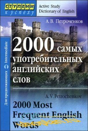 Петроченков А. В. - 2000 самых употребительных английских слов