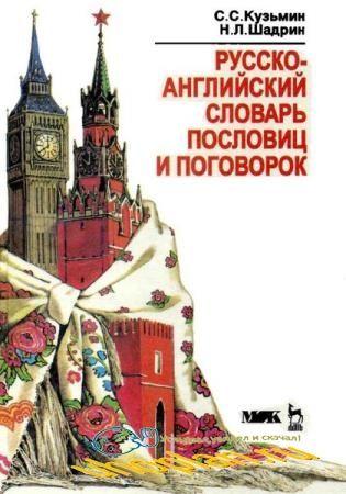 Кузьмин С. С., Шадрин Н. Л. - Русско-английский словарь пословиц и поговорок