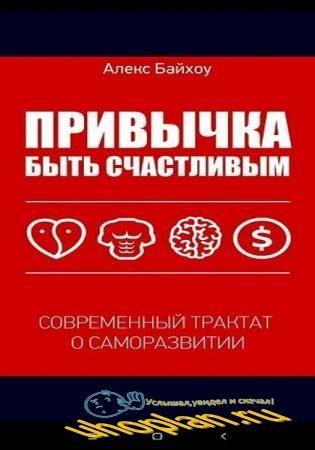 Алекс Байхоу - Сборник из 3 книг