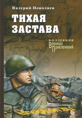 Валерий Поволяев - Сборник произведений. 29 книг