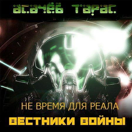 Асачёв Тарас - Вестники войны  (Аудиокнига)
