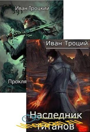 Иван Троцкий. Сборник книг