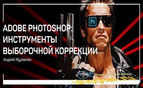 Adobe Photoshop: инструменты выборочной коррекции. Мастер-класс (2018)