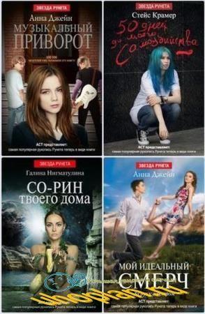 Звезда Рунета. 66 книг