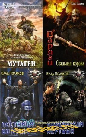 Влад Поляков - Сборник произведений. 37 книг