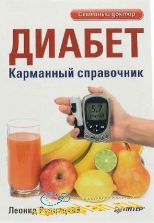 Рудницкий Леонид - Диабет. Карманный справочник