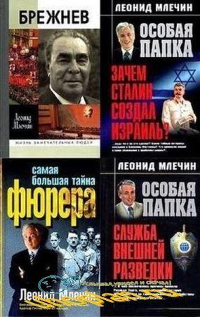 Леонид Млечин - Сборник произведений (60 книг)