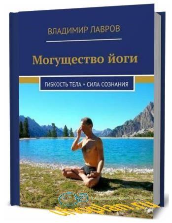 Владимир Лавров. Могущество йоги. Гибкость тела + сила сознания