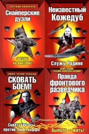 Вторая мировая война. Красная армия всех сильней!. 15 книг