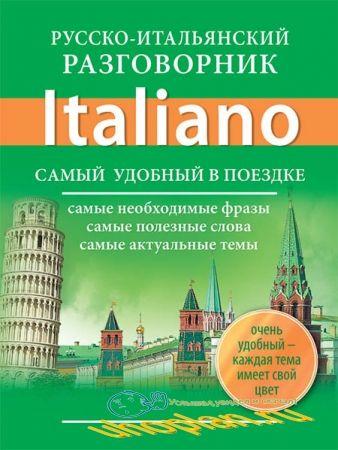 Окошкина Е.В. - Русско-итальянский разговорник.
