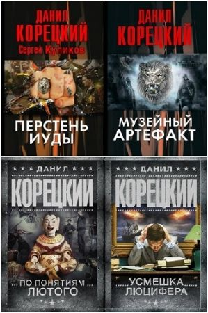 Данил Корецкий. Перстень Иуды. 4 книги (2012-2018)