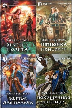 Мария Быстрова. Сборник произведений. 5 книг (2017-2018)