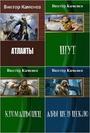 Виктор Каменев. Сборник произведений. 5 книг (2016-2018)