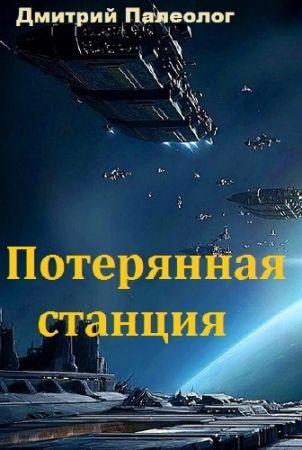 Дмитрий Палеолог. Потерянная станция (2018)