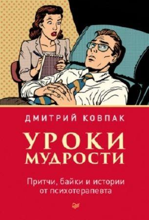 Дмитрий Ковпак.Уроки мудрости. Притчи, байки и истории от психотерапевта