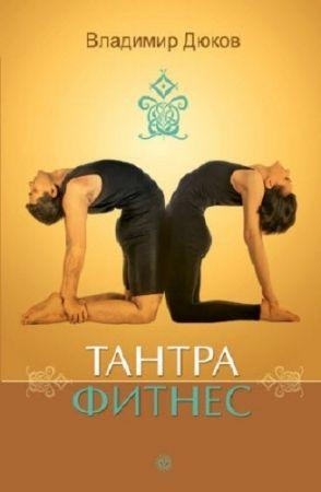 Тантра-фитнес