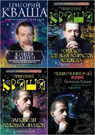 Григорий Кваша. Гороскопы 8 книг (2010-2018)