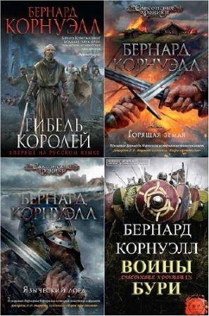 Бернард Корнуэлл. Саксонские хроники. 10 книг (2004-2016)
