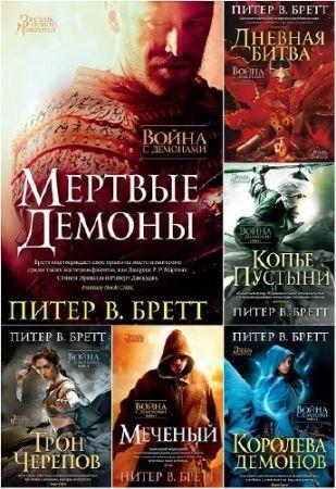 Питер Бретт. Война с демонами. Сборник книг (2015-2018)