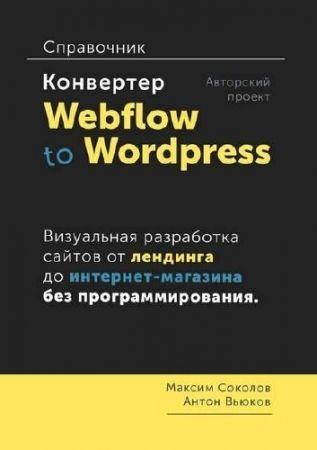 Конвертер Webflow to Wordpress. Справочник