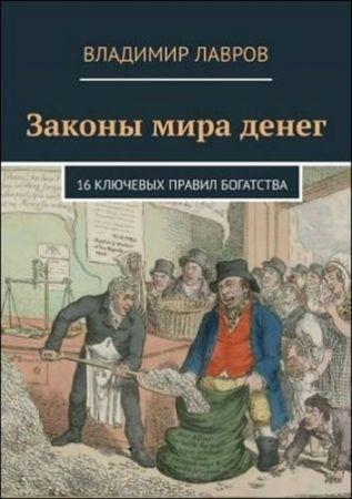 Владимир Лавров.Законы мира денег. 16 ключевых правил богатства