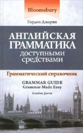 Г. Джарви.Английская грамматика доступными средствами. Грамматический справочник