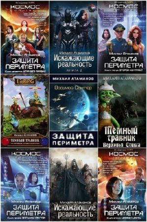 Михаил Атаманов. Сборник произведений. 19 книг (2014-2018)