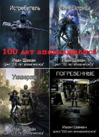 Иван Шаман. 100 лет апокалипсиса. 6 книг (2017-2018)