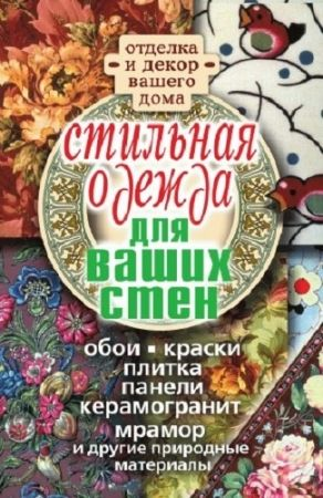Илья Соколов.Стильная одежда для ваших стен. Отделка и декор вашего дома