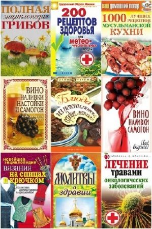 Татьяна Лагутина. Сборник 28 книг