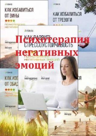 И. Качай, П. Федоренко.Серия - Психотерапия негативных эмоций. 5 книг (2018)