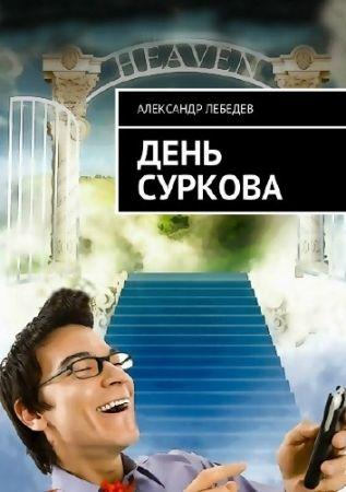 Александр Лебедев. День Суркова (2018)