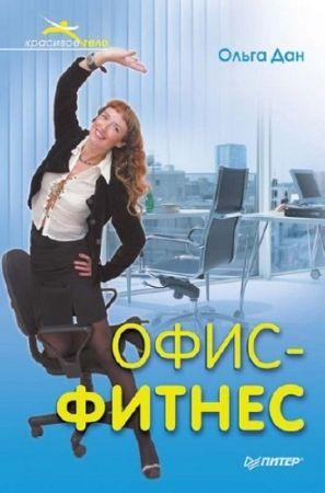 Ольга Дан. Офис-фитнес