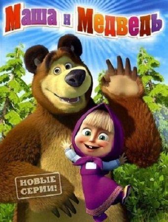 Маша и Медведь: Шарики и кубики. 72 серия (2018) WEB-DLRip 1080p-LQ