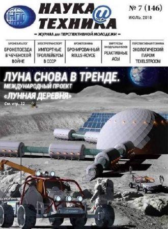 Наука и техника №7 (июль 2018)