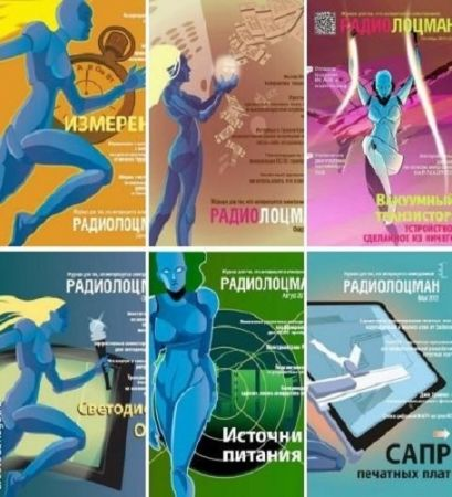 Подшивка журналов Радиолоцман за 2011-2017 год