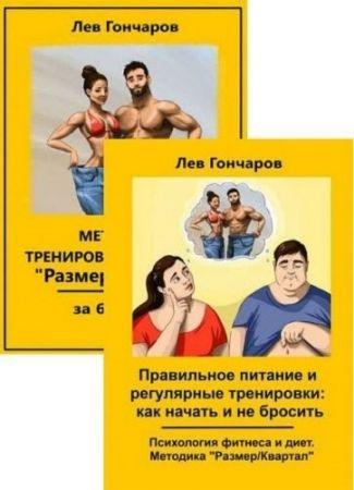 Лев Гончаров. Правильное питание и тренировки. 2 книги (2018)