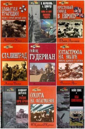 Серия - Мир в войнах. 43 книги