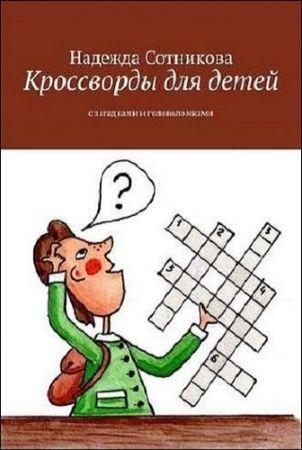 Надежда Сотникова.Кроссворды для детей. С загадками и головоломками