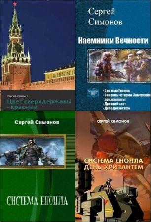 Сергей Симонов. Сборник произведений. 10 книг (2014-2017)