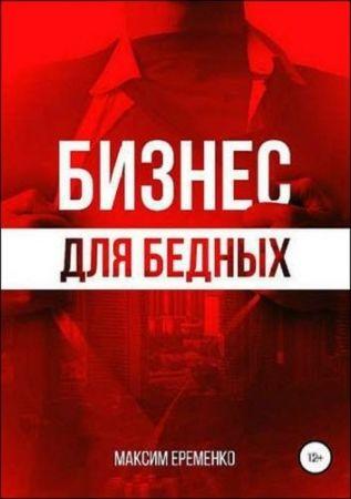 Максим Еременко.Бизнес для бедных