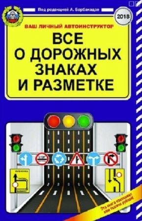 Барбакадзе А. .Всё о дорожных знаках и разметке (2018)