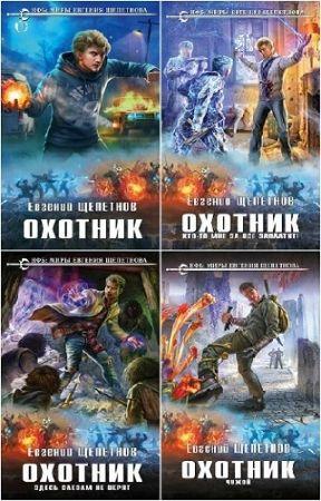Евгений Щепетнов. Охотник. 4 книги (2016-2018)
