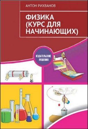 Антон Рихванов.Физика. Курс для начинающих